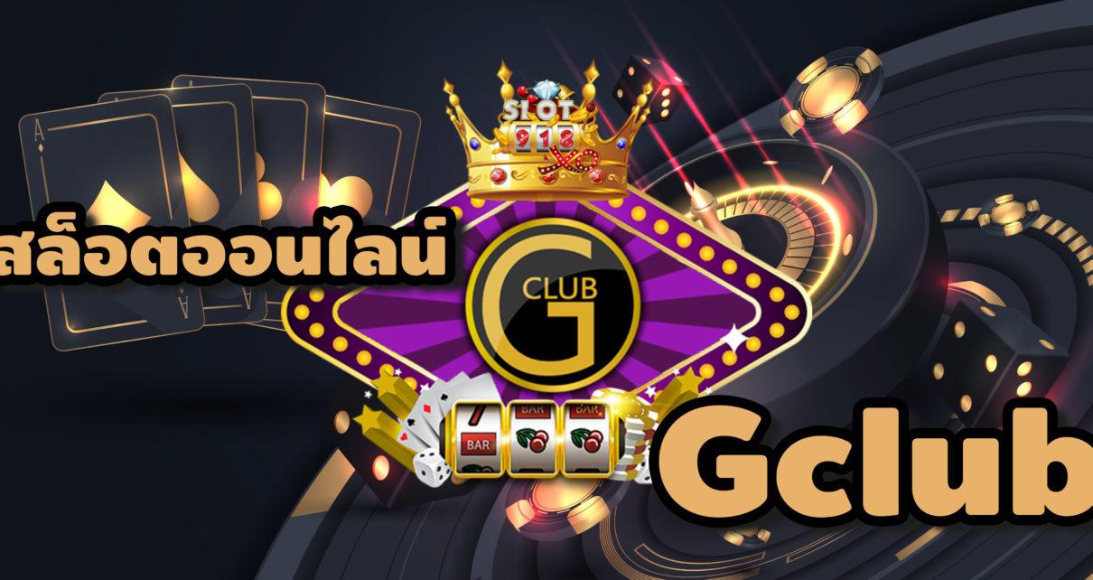 สล็อต-ออนไลน์-gclub
